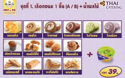 Snack Box 1 : ขนม 1 ชิ้น (A หรือ B) + น้ำผลไม้ ราคา 39 บาท