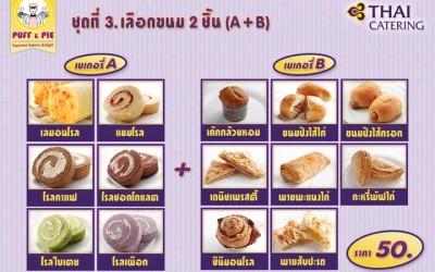 Snack Box 3 : ขนม 2 ชิ้น A + B ราคา 50 บาท