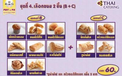 Snack Box 4 : ขนม 2 ชิ้น B + C ราคา 60 บาท