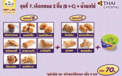 Snack Box 7 : ขนม 2 ชิ้น B + C + น้ำผลไม้ ราคา 70 บาท