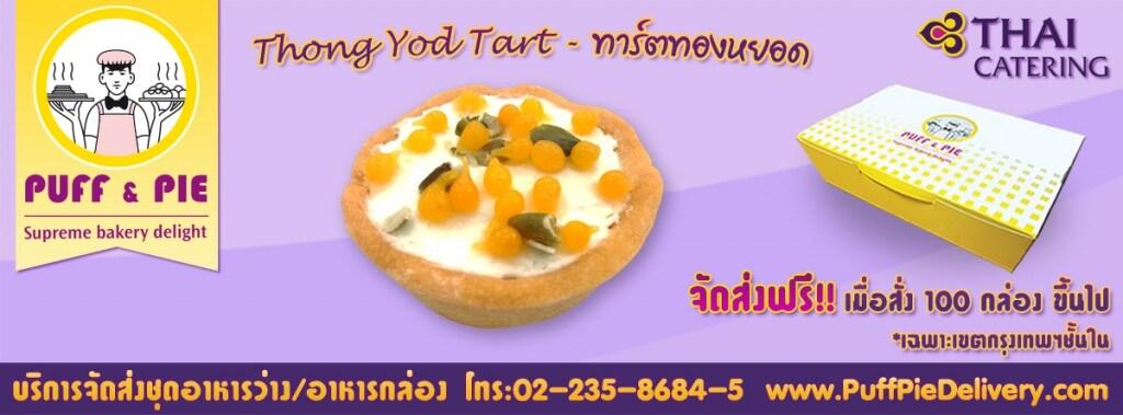 ทาร์ตทองหยอด (Thong Yod Tart)
