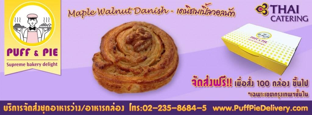 เดนิชเมเปิ้ลวอลนัท (Maple Walnut Danish)