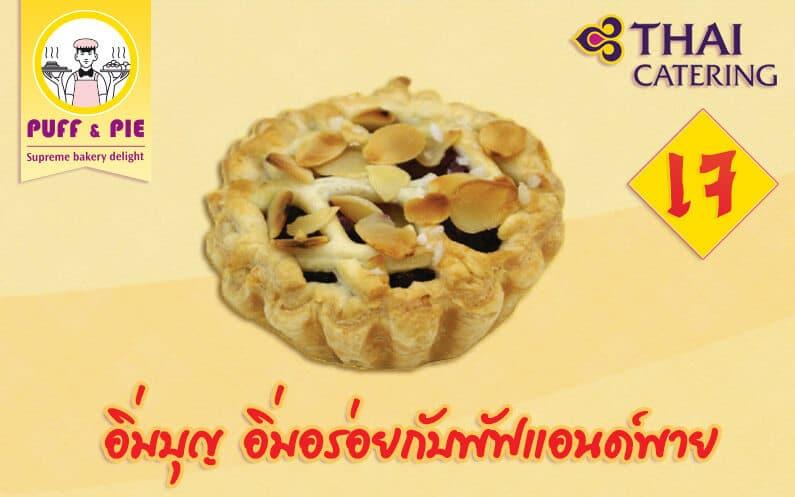 Puff & Pie – เบเกอรี่เจ อาหารเจ 2559