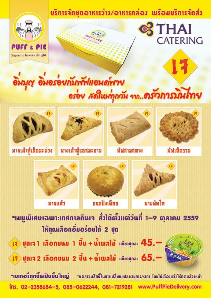 เบเกอรี่เจ อาหารเจ (Vegetarian Bakery)