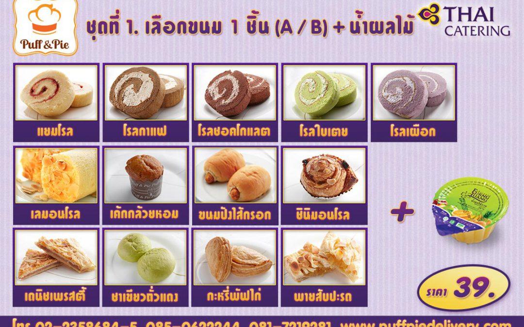 Snack Box 1 : ขนม 1 ชิ้น (A) + น้ำผลไม้ ราคา 39 บาท