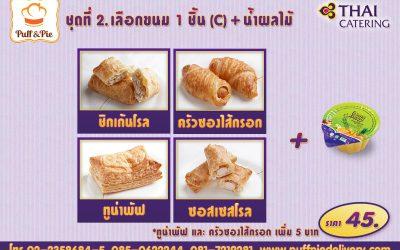 Snack Box 2 : ขนม 1 ชิ้น C + น้ำผลไม้ ราคา 45 บาท