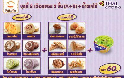 Snack Box 5 : ขนม 2 ชิ้น A + B + น้ำผลไม้ ราคา 60 บาท