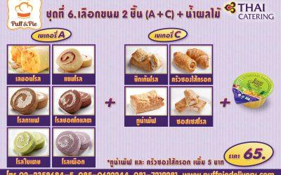 Snack Box 6 : ขนม 2 ชิ้น A + C + น้ำผลไม้ ราคา 65 บาท