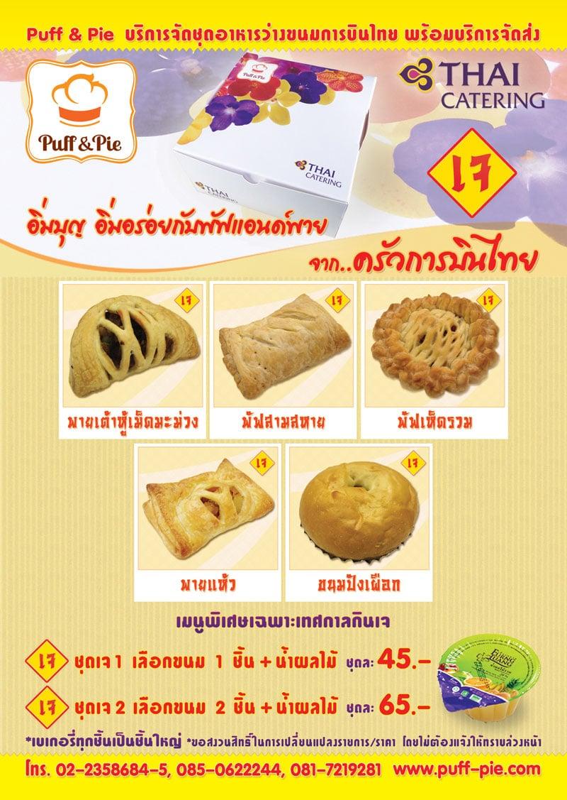 เบเกอรี่เจ อาหารเจ (Vegetarian Bakery) - เมนูพิเศษเฉพาะเทศกาลกินเจ 2561 จาก Puff & Pie