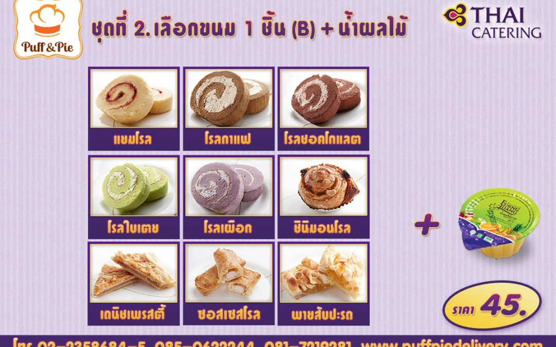 Snack Box 2 : ขนม 1 ชิ้น B + น้ำผลไม้ ราคา 45 บาท