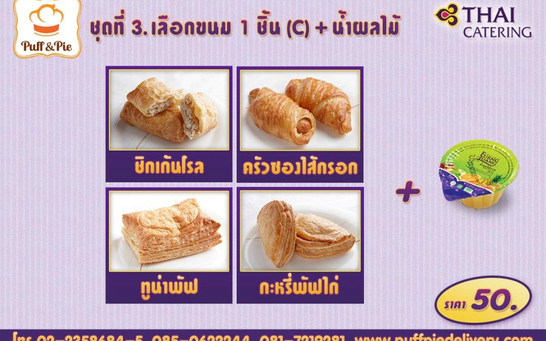 Snack Box 3 : ขนม 1 ชิ้น C + น้ำผลไม้ ราคา 50 บาท