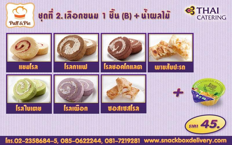 ชุดของว่างชุดที่ 2 - เบเกอรี่ พัฟแอนด์พาย จากครัวการบินไทย (Snack Box Set 2 - Puff & Pie Bakery by Thai Catering)