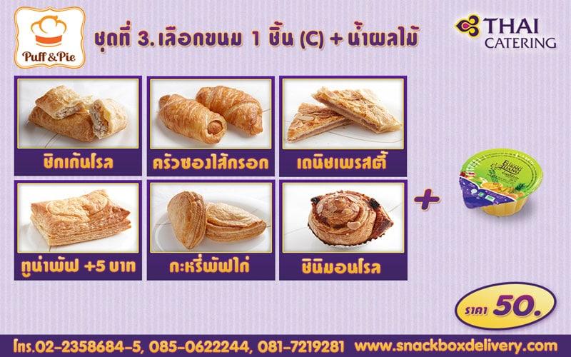 ชุดของว่างชุดที่ 3 - เบเกอรี่ พัฟแอนด์พาย จากครัวการบินไทย (Snack Box Set 3 - Puff & Pie Bakery by Thai Catering)