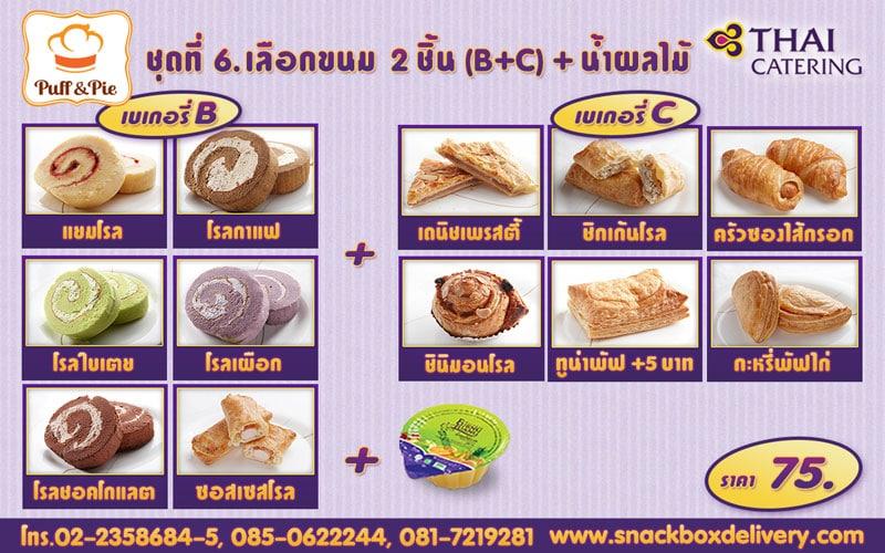 Snack Box 6 : ขนม 2 ชิ้น B + C + น้ำผลไม้ ราคา 75 บาท
