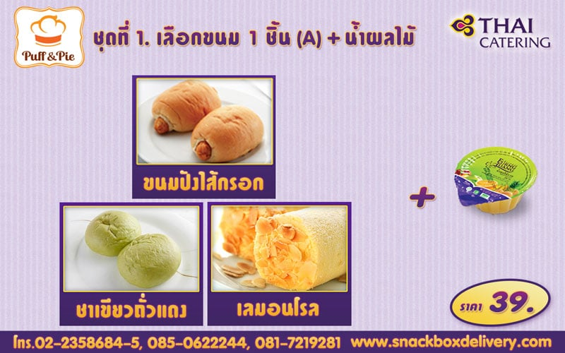 ชุดของว่างชุดที่ 1 - เบเกอรี่ พัฟแอนด์พาย จากครัวการบินไทย (Snack Box Set 1 - Puff & Pie Bakery by Thai Catering)