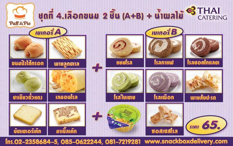 Snack Box 4 : ขนม 2 ชิ้น A + B + น้ำผลไม้ ราคา 65 บาท