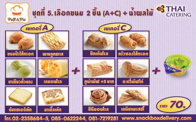 Snack Box 5 : ขนม 2 ชิ้น A + C + น้ำผลไม้ ราคา 70 บาท