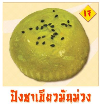ขนมเจ-ขนมปังชาเขียวมันม่วงงาดำ