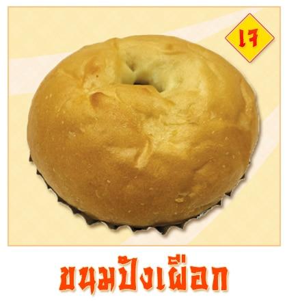ขนมเจ-ขนมปังเผือก