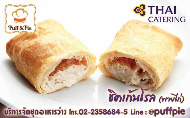 ชิกเก้นโรล - เบเกอรี่อร่อยๆ จาก Puff & Pie ครัวการบินไทย