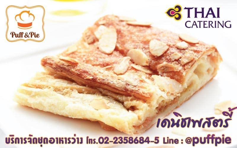 เดนิชเพสตรี้ - เบเกอรี่อร่อยๆ จาก Puff & Pie ครัวการบินไทย