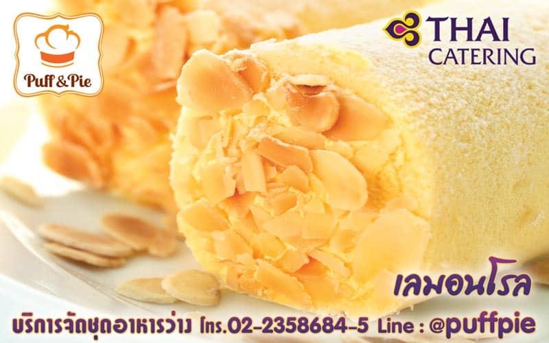 เลมอนโรล - เบเกอรี่อร่อยๆ จาก Puff & Pie ครัวการบินไทย
