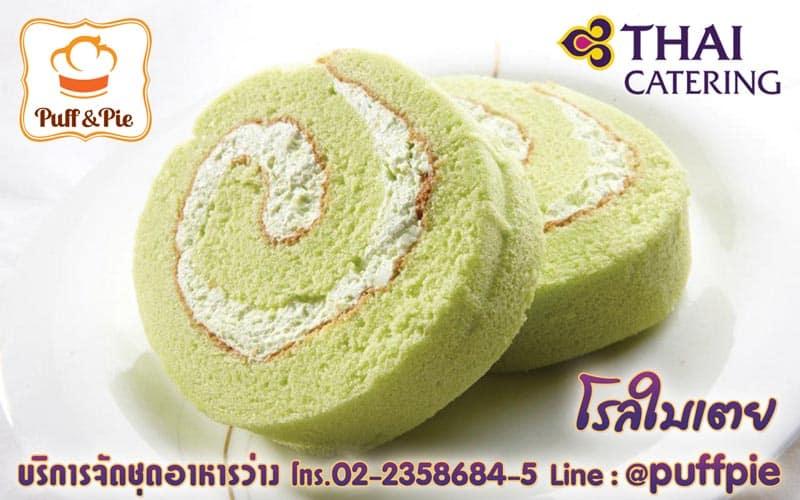 โรลใบเตย - เบเกอรี่อร่อยๆ จาก Puff & Pie ครัวการบินไทย