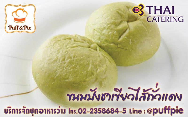 ขนมปังชาเขียวไส้ถั่วแดง - เบเกอรี่อร่อยๆ จาก Puff & Pie ครัวการบินไทย
