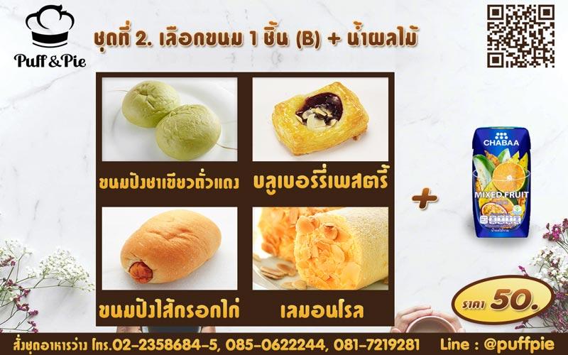 Snack Box 2 : ขนม 1 ชิ้น B + น้ำผลไม้ ราคา 46 บาท