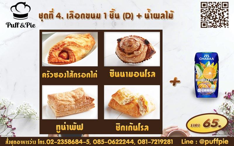 Snack Box 4 : ขนม 1 ชิ้น D + น้ำผลไม้ ราคา 58 บาท