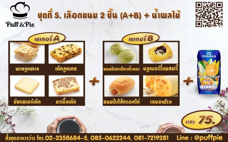 ชุดอาหารว่าง ชุดที่ 5 - เบเกอรี่พัฟแอนด์พาย จากครัวการบินไทย