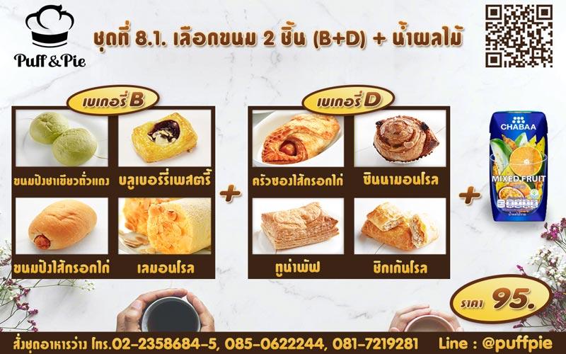 Snack Box 8.1 : ขนม 2 ชิ้น B + D + น้ำผลไม้ ราคา 88 บาท