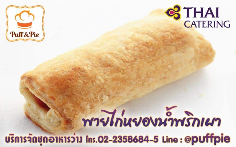 พายไก่หยองน้ำพริกเผา - Puff & Pie เบเกอรี่ และของว่างอร่อยๆ จากครัวการบินไทย