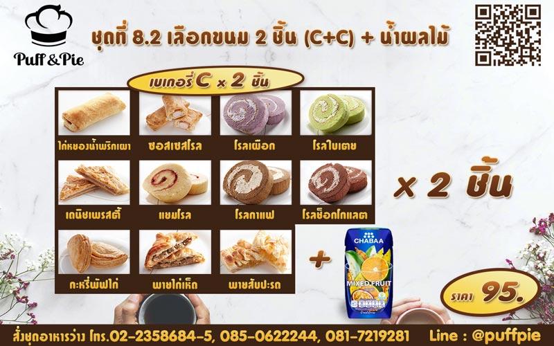 Snack Box 8.2 : ขนม 2 ชิ้น C + C + น้ำผลไม้ ราคา 88 บาท