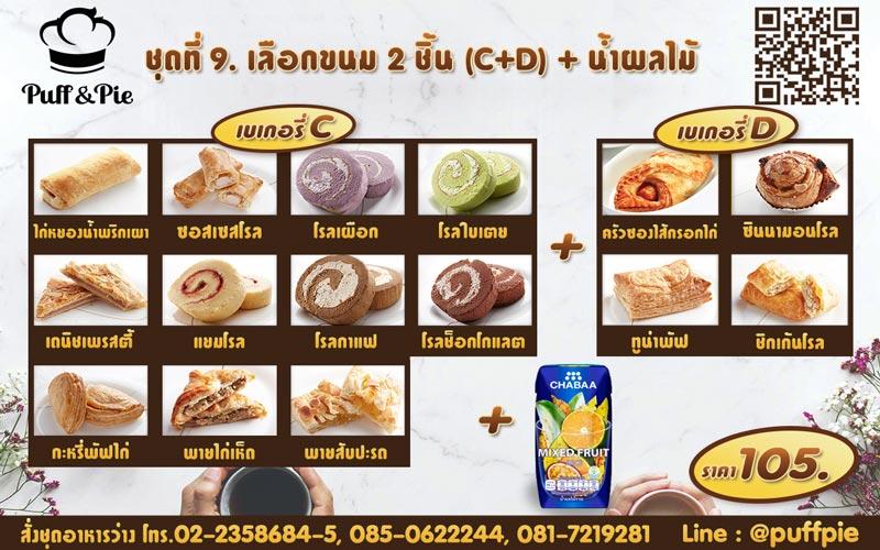 ชุดอาหารว่าง ชุดที่ 9. - เบเกอรี่พัฟแอนด์พาย จากครัวการบินไทย